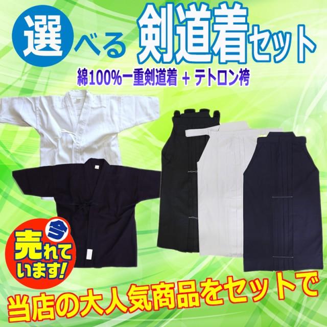 剣道用 綿100%一重剣道着&特製テトロン剣道着...