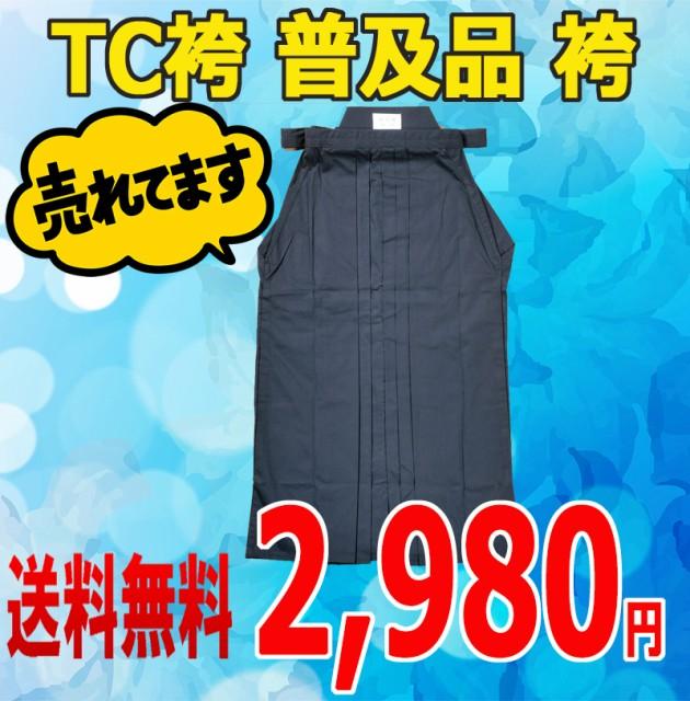 送料無料 送料込み 剣道TC袴   はかま  サイ...