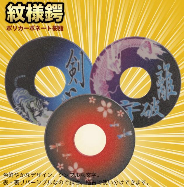 剣道紋様鍔 色鮮やかなデザイン、シンプルな文字...