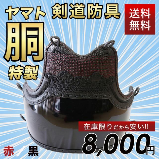 送料無料 送料込み 剣道防具 特製ヤマト胴 赤...