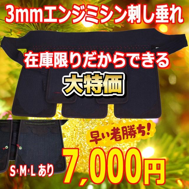 【在庫限り】剣道防具 3mm垂 剣道着/防具/竹刀/...