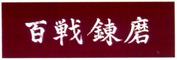 面手拭 百戦錬磨 エンジ 剣道着/防具/竹刀/小...