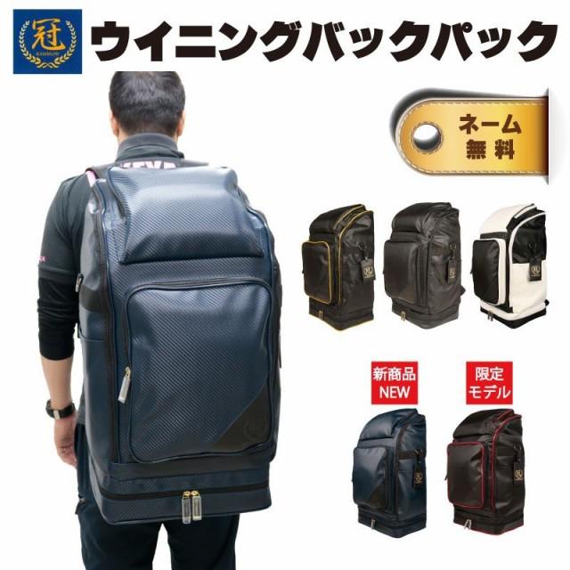 剣道 防具袋 道具袋 冠 ウイニングバックパック ...