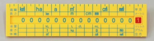 単位換算定規(約4〜7日後出荷)