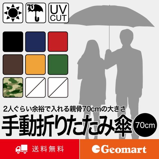 迷彩柄が再入荷 折りたたみ傘(大きい折り畳み傘...