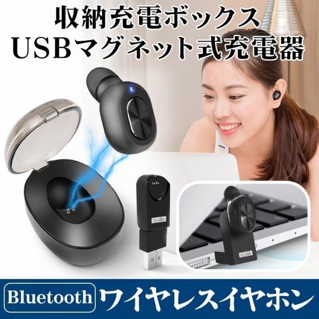 送料無料 Bluetooth ブルートゥースイヤホン  日...