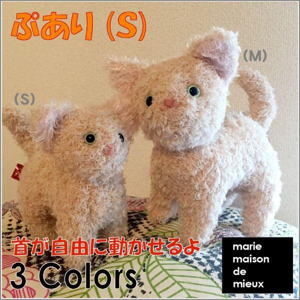 猫グッズ 猫雑貨 ねこ雑貨 ぷあり S オブジェ 3種...