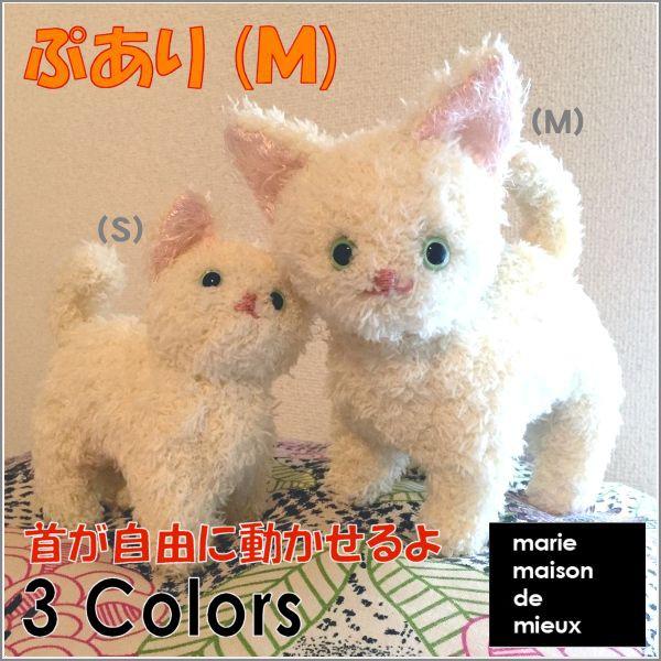 猫グッズ 猫雑貨 ねこ雑貨 ぷあり M オブジェ 3種...