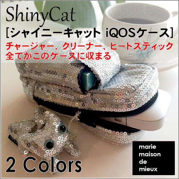 【iQOS ケース】ShinyCat シャイニーキャット ア...