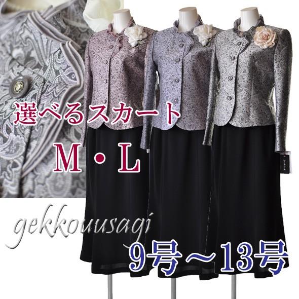 【選べるスカートサイズ】9号/11号/13号 日本製 ...