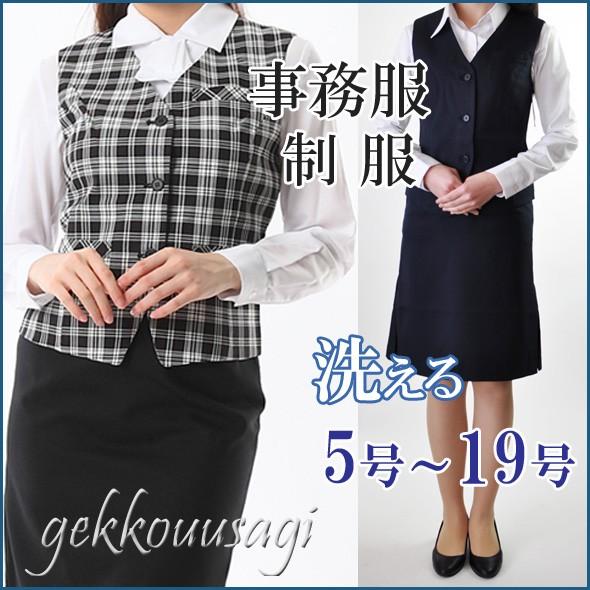 【洗えるスーツ】選べるスカート丈 5号〜19号 家...