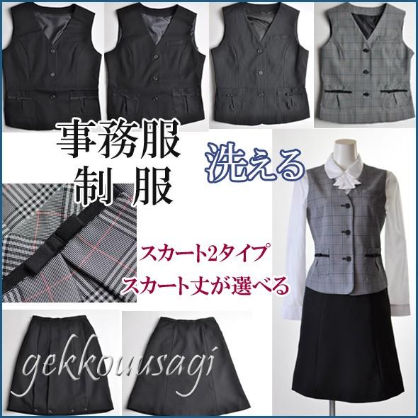 【洗えるスーツ】5号〜19号 ベストスーツ スカー...