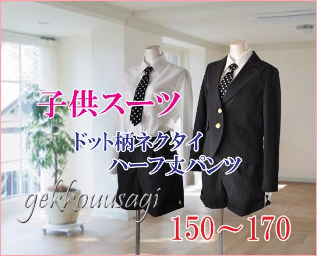 150cm/160cm/170cm 子供スーツ 女の子スーツ ハー...