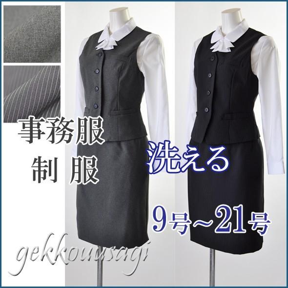 7号〜21号 洗えるスーツ 事務服 制服 ベストスー...
