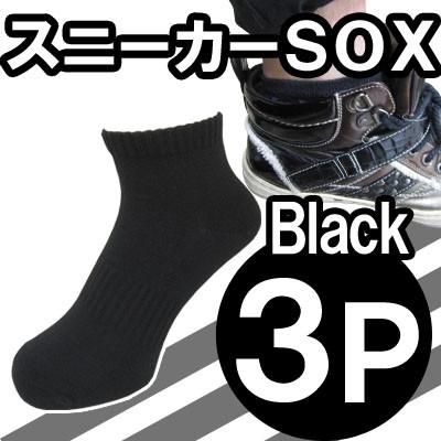 【大きいサイズ】3足組スニーカーソックスがネコ...