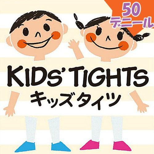 【TC5054】KIDS TIGHTS キッズタイツ 50デニー...