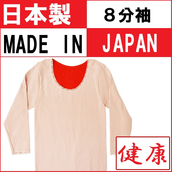 日本製8分袖インナー赤の魔法/還暦祝い 女性/還...