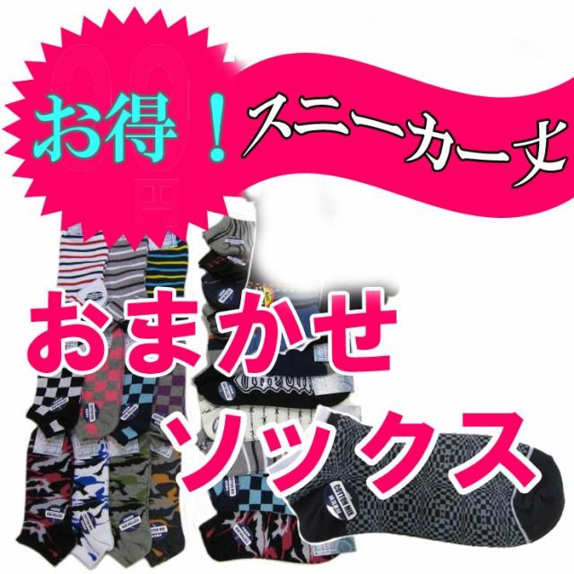 ☆ネコポス・メール便対応OK!(4足まで可能)...
