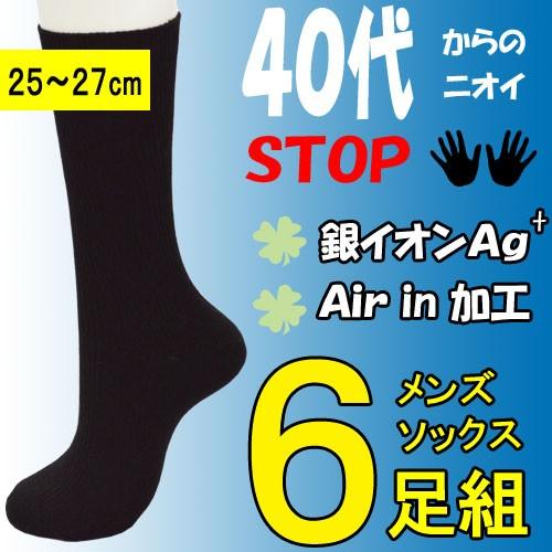 40代からのニオイSTOP【6足組】メンズソックス...