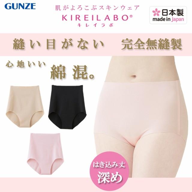 インナー レディース GUNZE KIREILABO レギュラー...