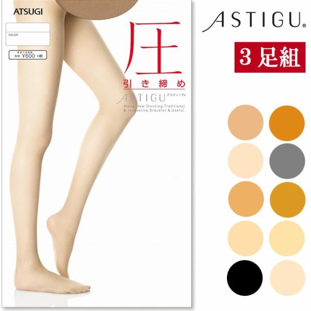 ストッキング ASTIGU NEW 圧(FP6892)3足組 送...