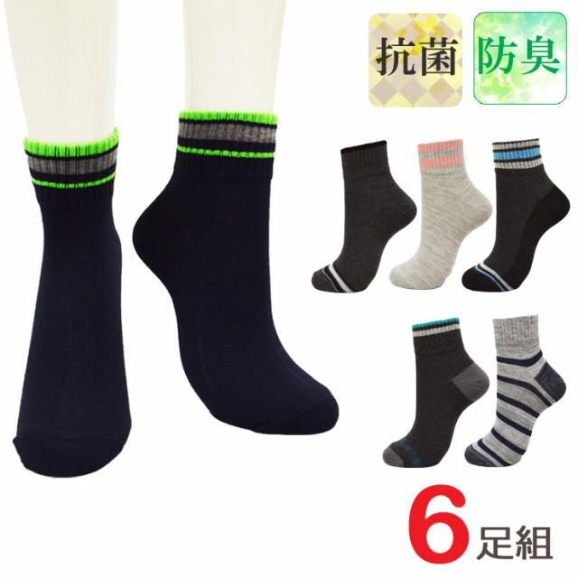 ソックス メンズ ニオイ撃退 クォーター丈(DON-6...