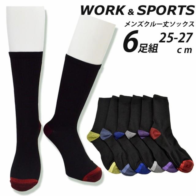 メンズ ソックス WORK&SPORTS 極Fit クルー丈 (D...