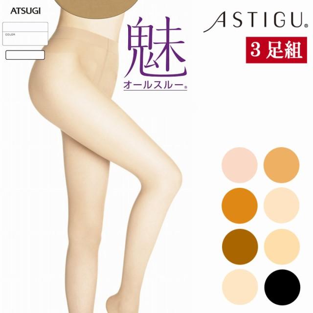 ストッキング ASTIGU NEW 魅(FP5932)3足組 送...