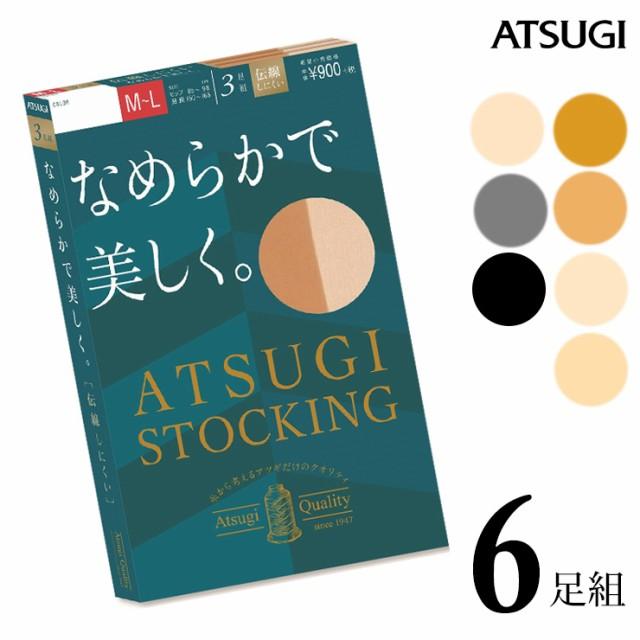 ストッキング ATSUGI STOCKING なめらかで美しく...