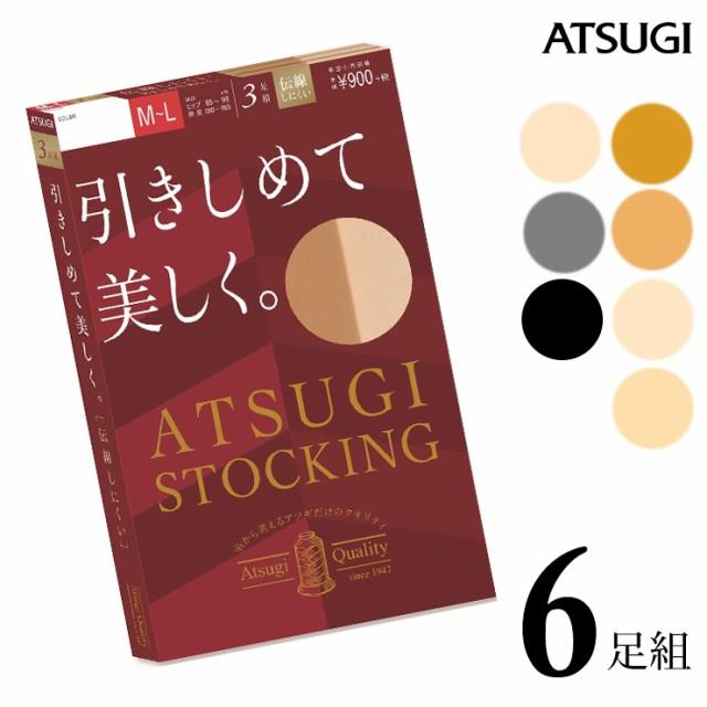 ストッキング ATSUGI STOCKING 引きしめて美しく...