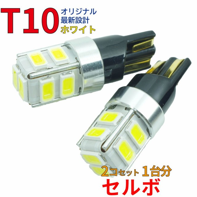 T10 LEDバルブ  セルボ HG21S ポジション(車幅灯...