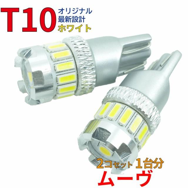 T10 LEDバルブ ホワイト ムーヴ LA150S LA160S ポ...