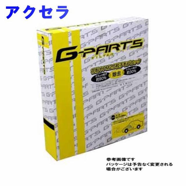 G-PARTS エアコンフィルター マツダ アクセラ BLE...