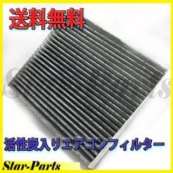 エアコンクリーンフィルター LS600h レクサス LEX...