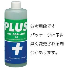 エンジンオイル添加剤 PLUS91 高性能オイルシーリ...