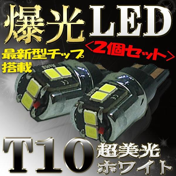T10 LEDバルブ ホワイト タント L350S L360S ポジ...