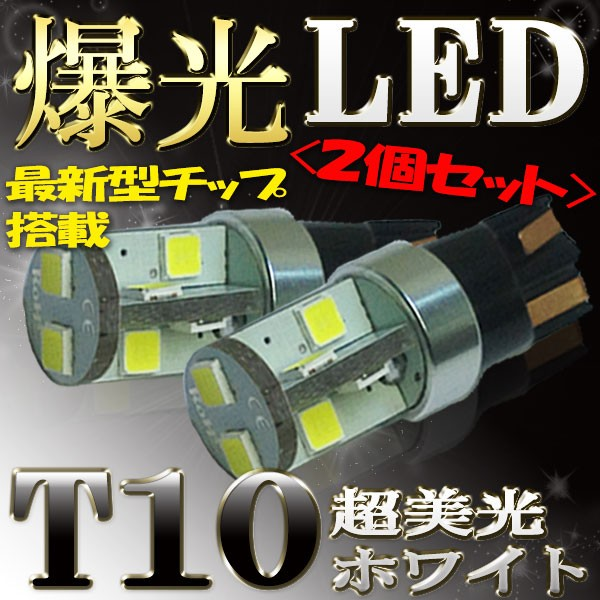 T10 LEDバルブ ホワイト フィット GE6 GE7 ポジシ...