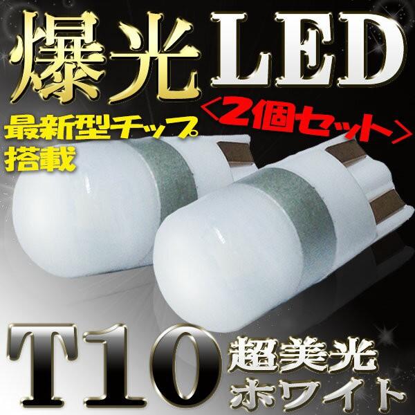 T10 LEDバルブ ホワイト タント L375S L385S ポジ...