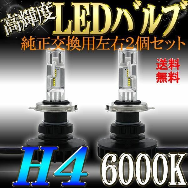 LED H4 LEDヘッドライト フォグランプ ハスラー ...