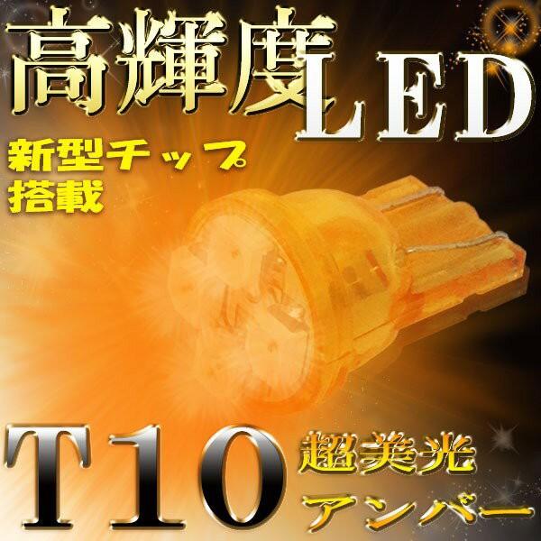 T10/SMD 高輝度 LEDウエッジ球 アンバー