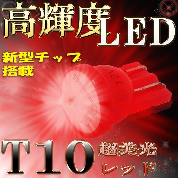 T10/SMD 高輝度 LED ウエッジ球 レッド テールに ...