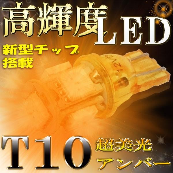 T10/SMD 高輝度 LED ウエッジ球 アンバー LB194-3...