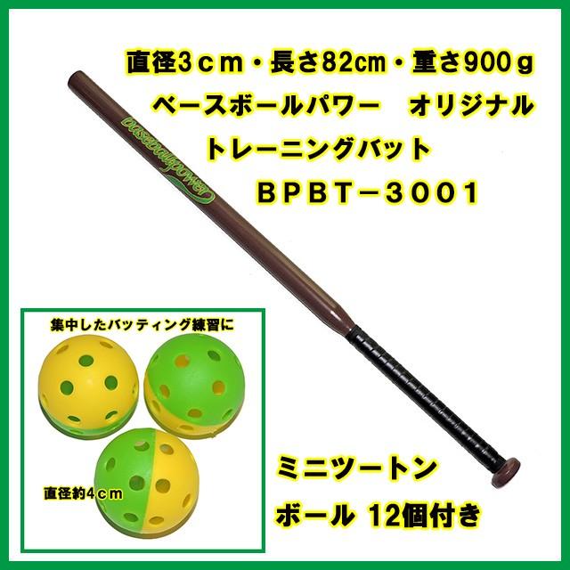 限定セット 野球 トレーニングバット BPBT-300...