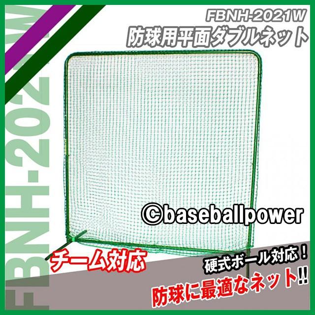 野球 防球用平面ダブルネット FBNH2021W...