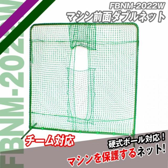 野球ピッチングマシン用保護ネット FBNH−2...