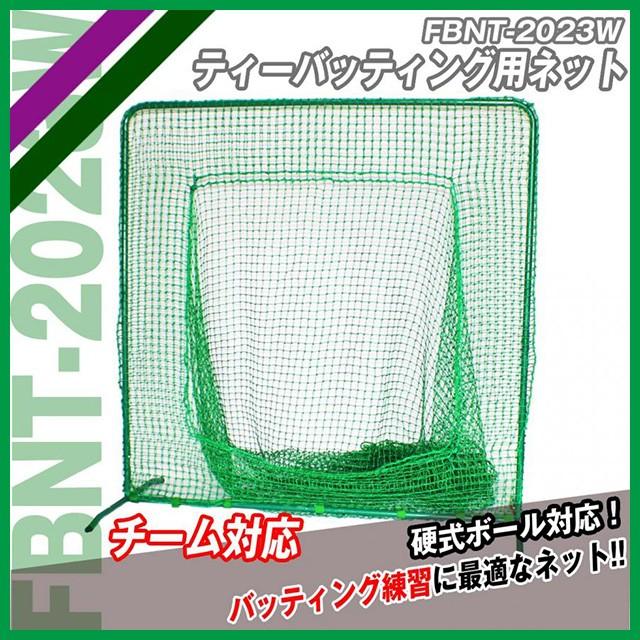 野球 ティーバッティング用ネット FBNT-2...