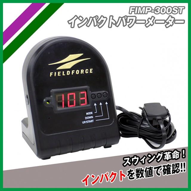 野球 打撃向上 インパクトパワー FIMP-300ST