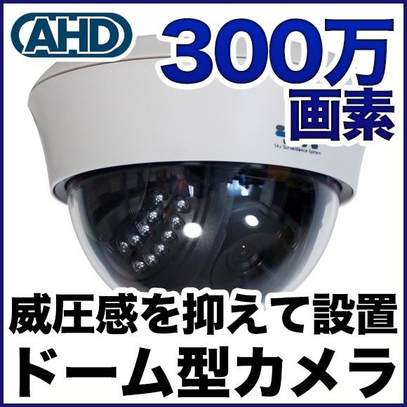 防犯カメラ ドーム型 AHD 赤外線LED 屋内 300万画...