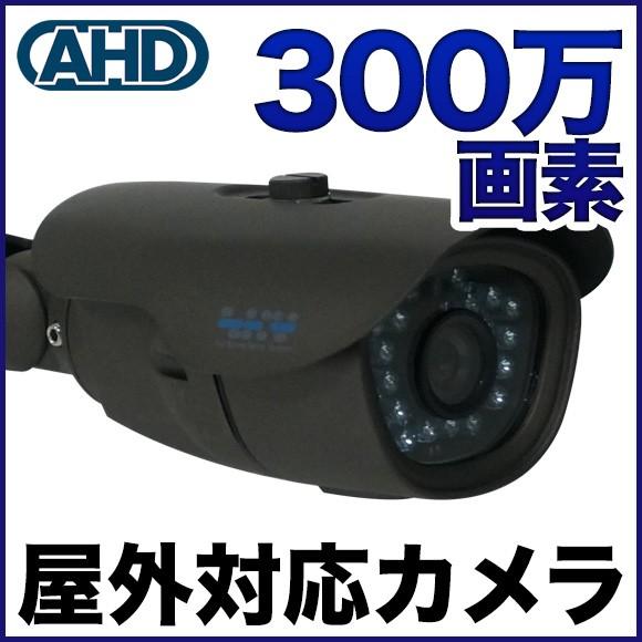防犯カメラ AHD 300万画素 赤外線LED 屋外 グレー...