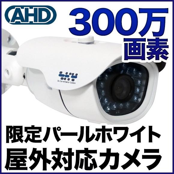 防犯カメラ AHD 300万画素 赤外線LED 屋外 ホワイ...